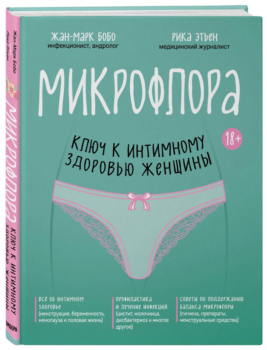 (2020)Микрофлора: ключ к интимному здоровью женщины / Microbiote Vaginal | Бобо Жан-Марк, Этьен Рика #1