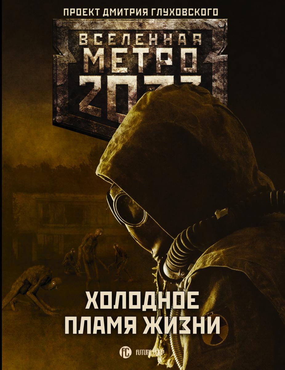 Метро 2033: Холодное пламя жизни | Калинкина Анна Владимировна  #1