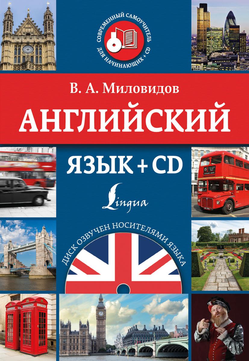 Английский язык + CD | Миловидов Виктор Александрович #1
