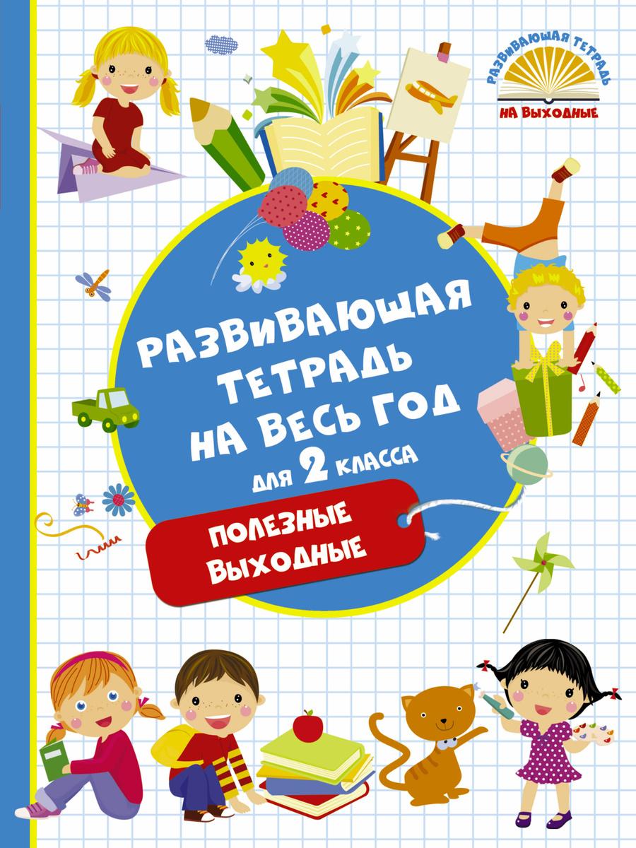 Развивающая тетрадь на весь год. Полезные выходные для 2 класса | Танько Марина Александровна  #1