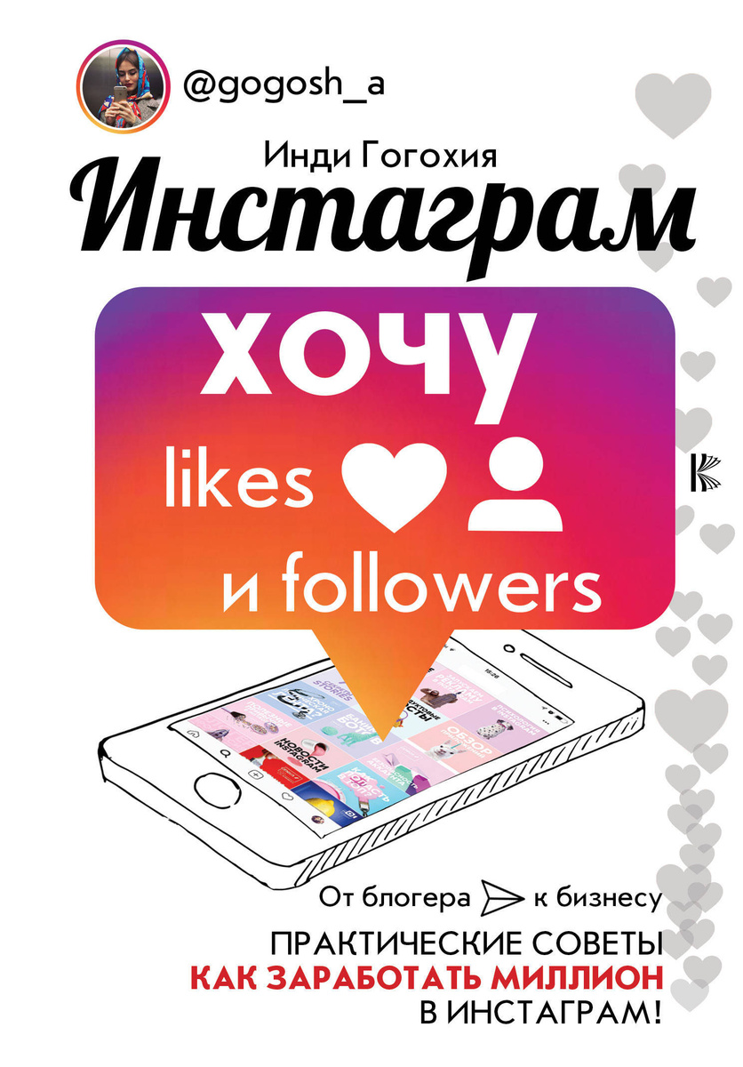 Инстаграм: хочу likes и followers | Гогохия Инди #1