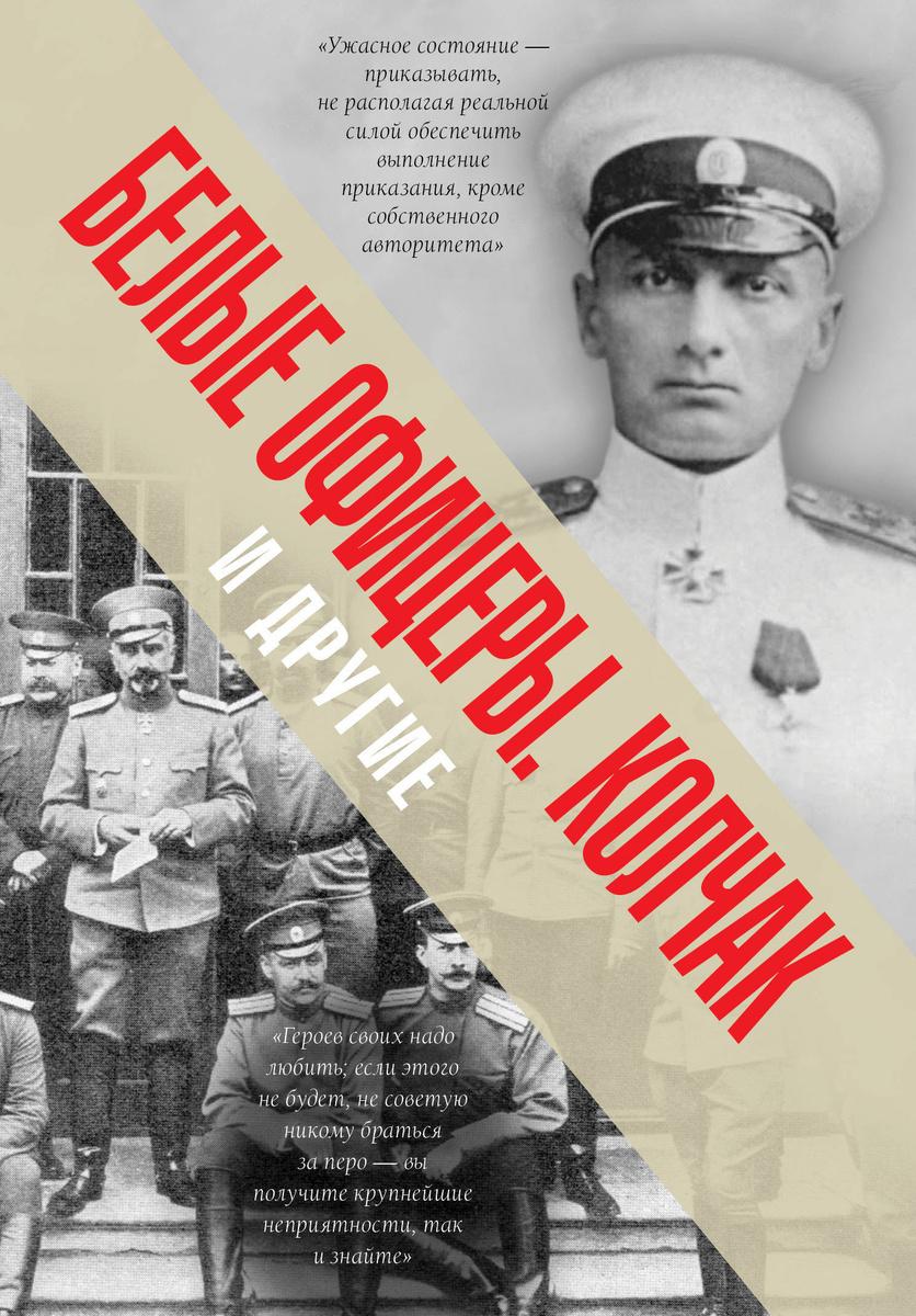 Белые офицеры. Колчак и другие | Нет автора #1
