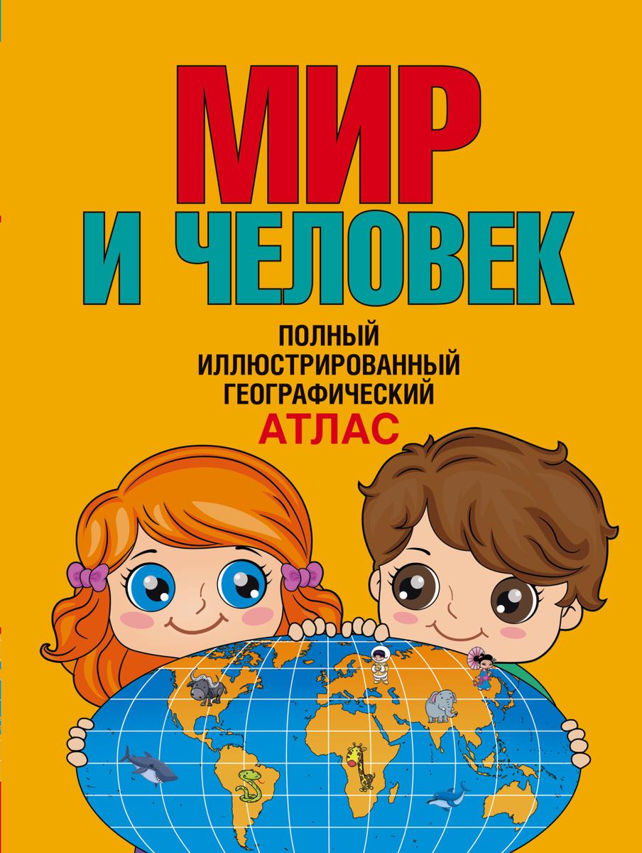Мир и человек. Полный иллюстрированный географический атлас | Нет автора  #1