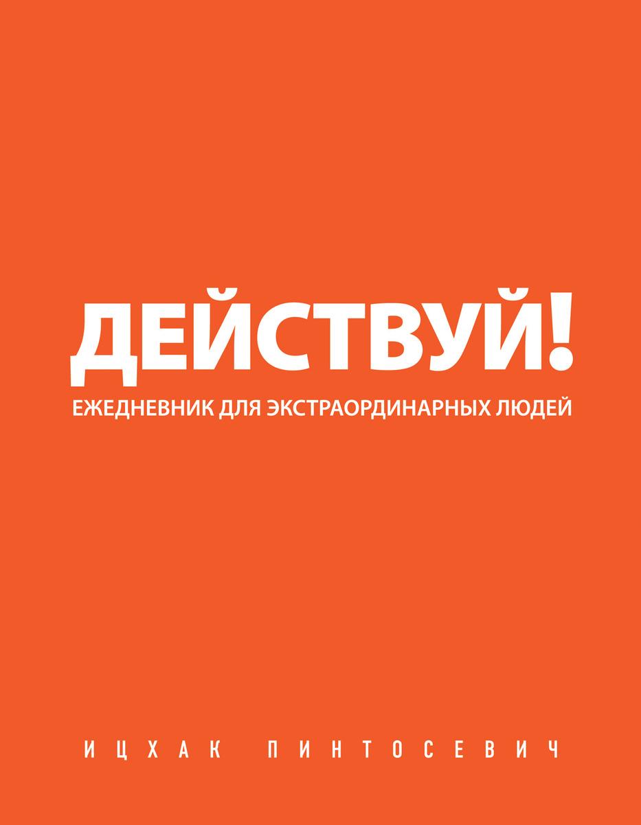 Действуй! (оранжевый ежедневник)   Пинтосевич Ицхак #1