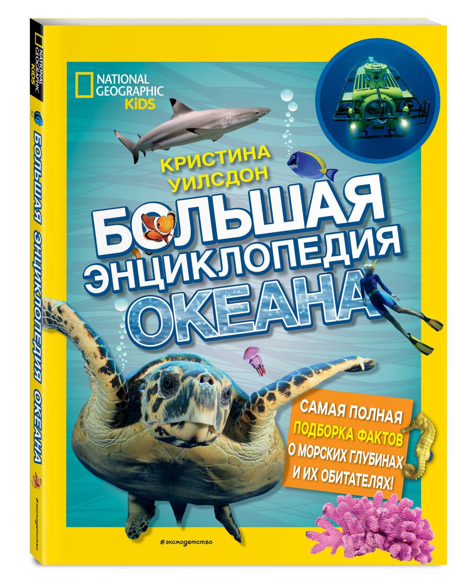Большая энциклопедия океана   Уилсдон Кристина #1