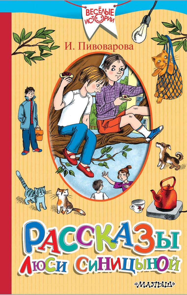 Рассказы Люси Синицыной (сборник)   Пивоварова Ирина Михайловна  #1