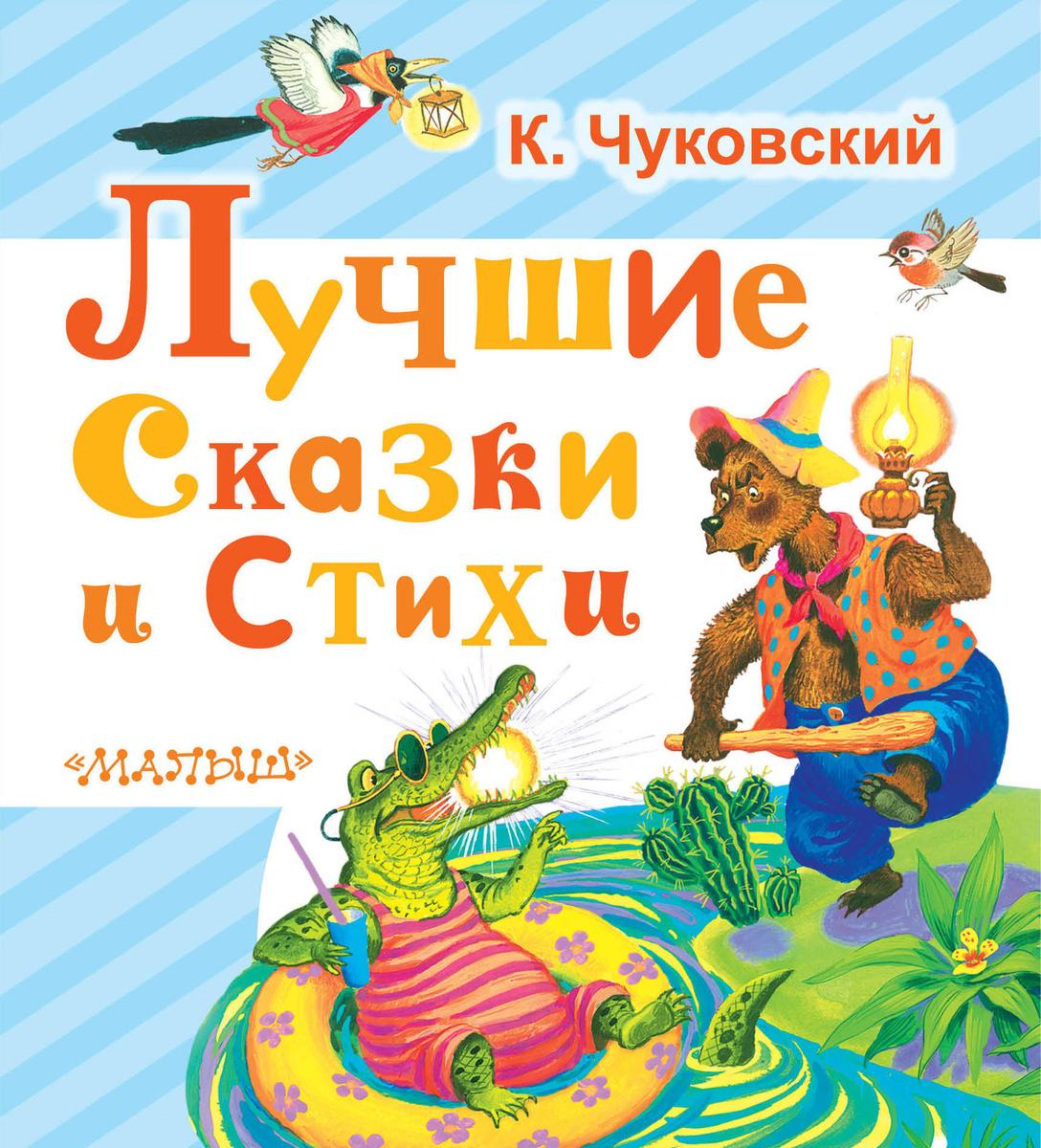 Лучшие сказки и стихи | Чуковский Корней Иванович #1