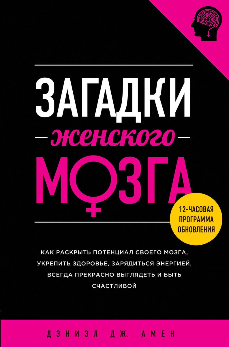 (2014)Загадки женского мозга / Unleash the Power of the Female | Амен Дэниэл Дж.  #1