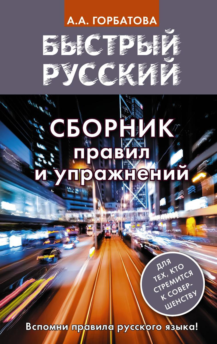 Быстрый русский. Сборник правил и упражнений   Нет автора  #1