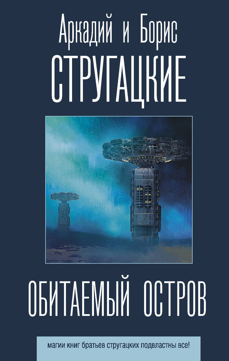 Обитаемый остров | Стругацкий Аркадий Натанович #1