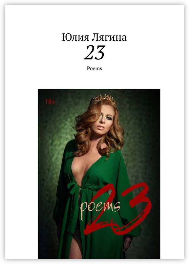 23 #1