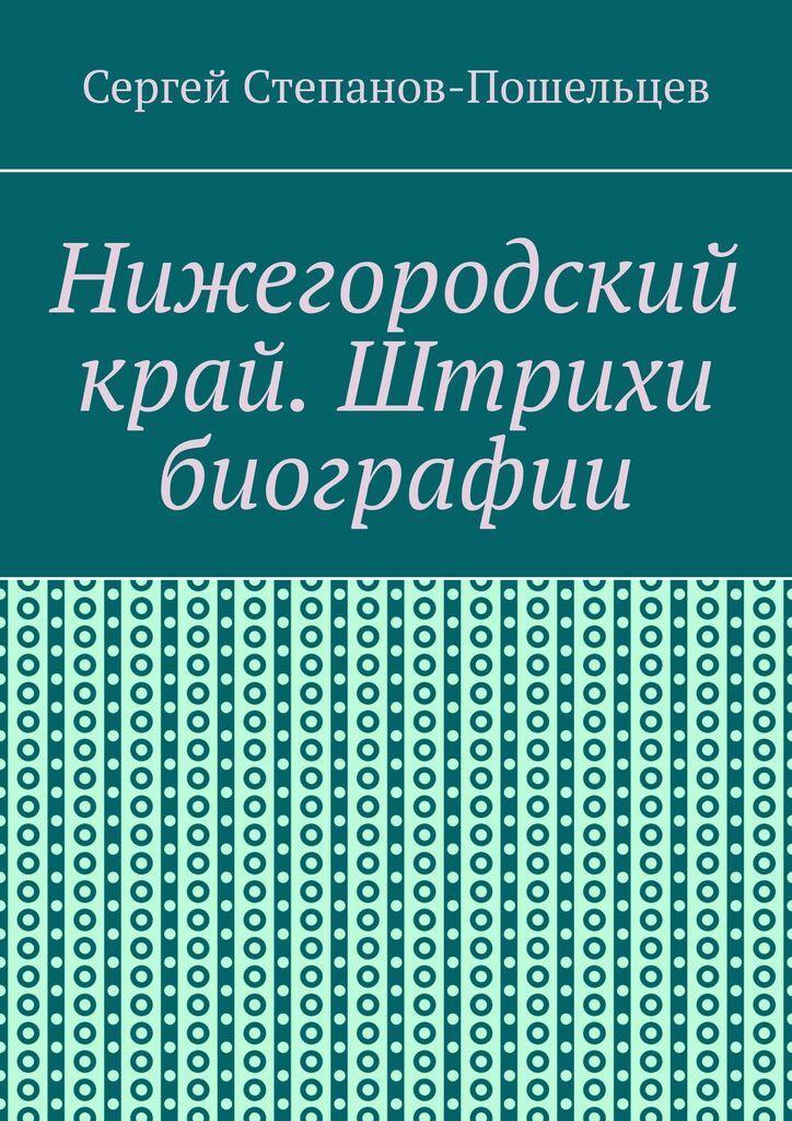 Нижегородский край. Штрихи биографии #1