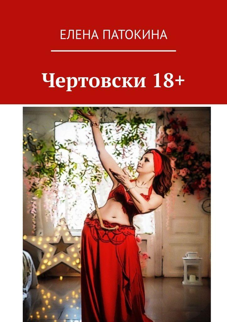 Чертовски 18 #1