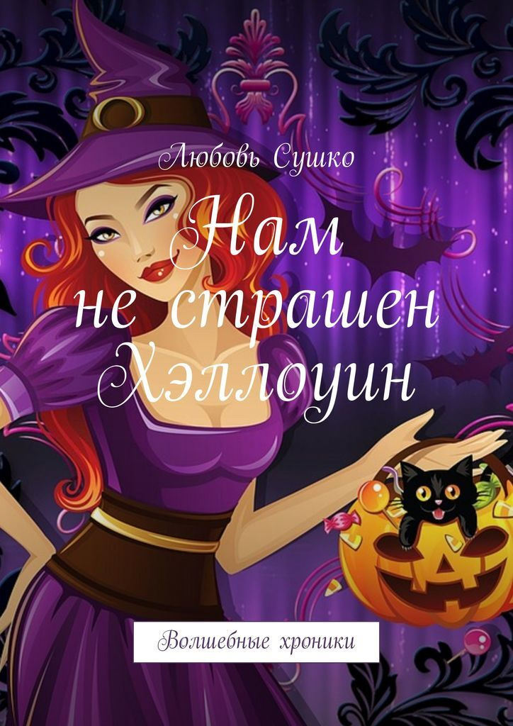 Нам не страшен Хэллоуин #1