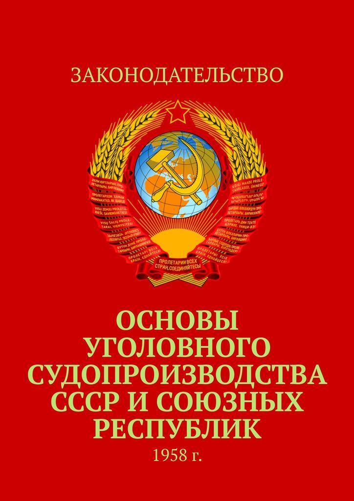 Основы уголовного судопроизводства СССР и союзных республик  #1