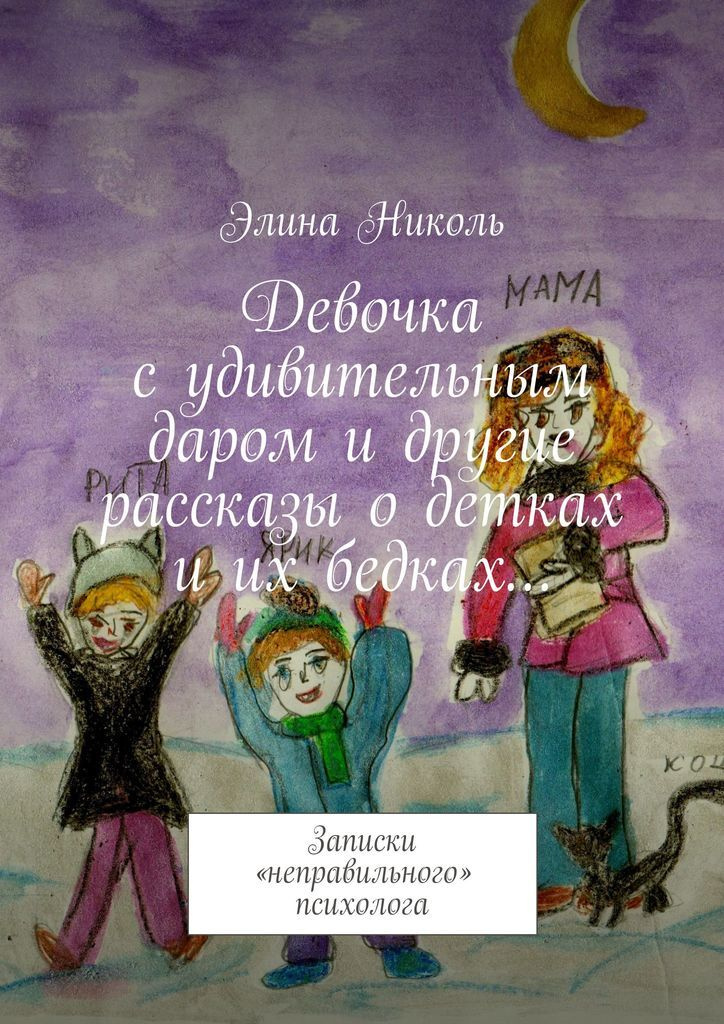 Девочка с удивительным даром и другие рассказы о детках и их бедках  #1