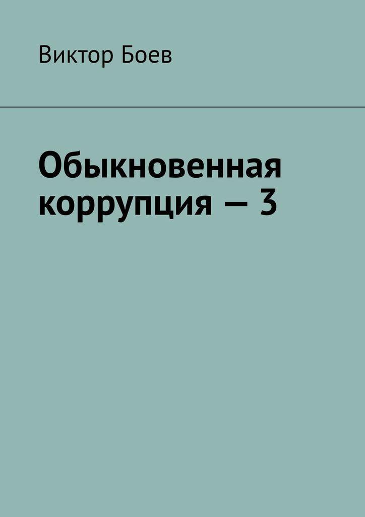 Обыкновенная коррупция - 3 #1