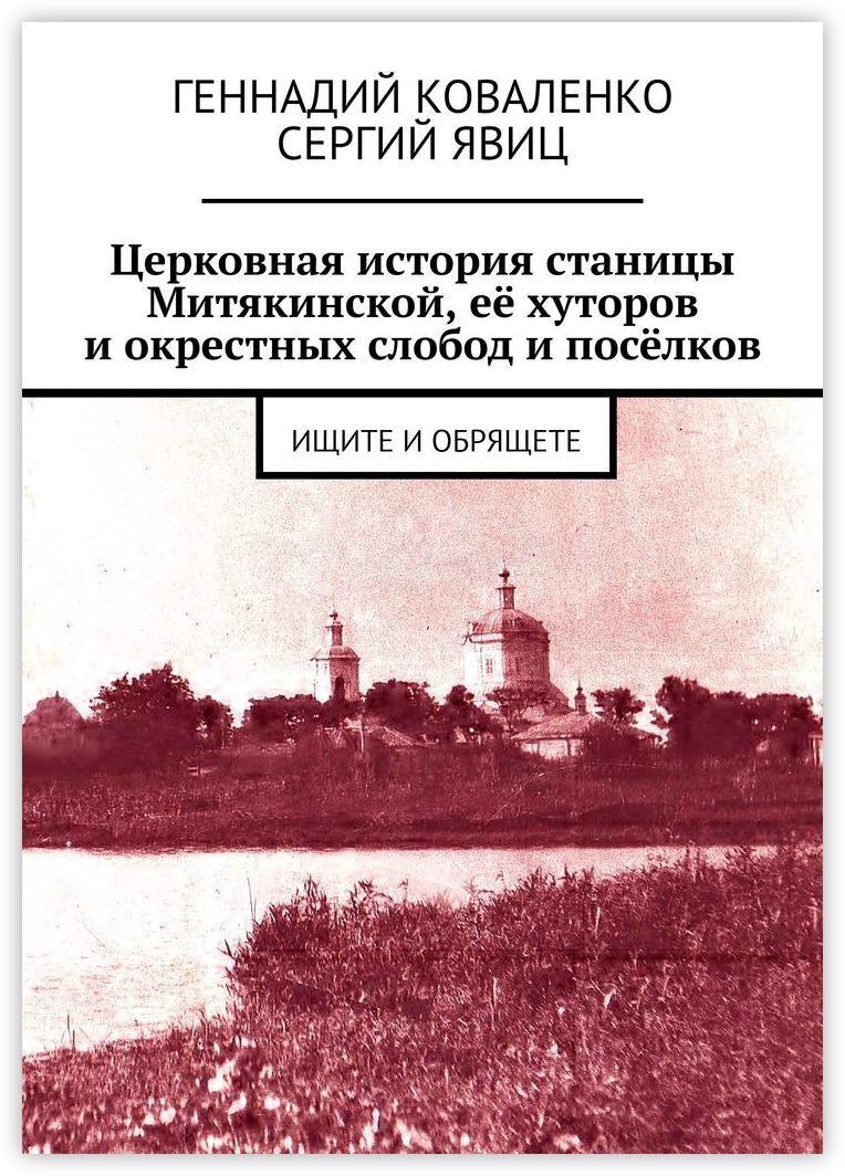 Церковная история станицы Митякинской, её хуторов и окрестных слобод и посёлков  #1