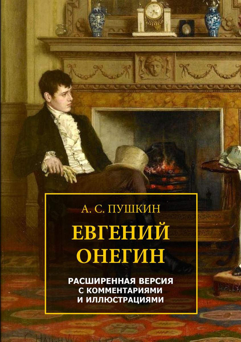 Евгений Онегин #1