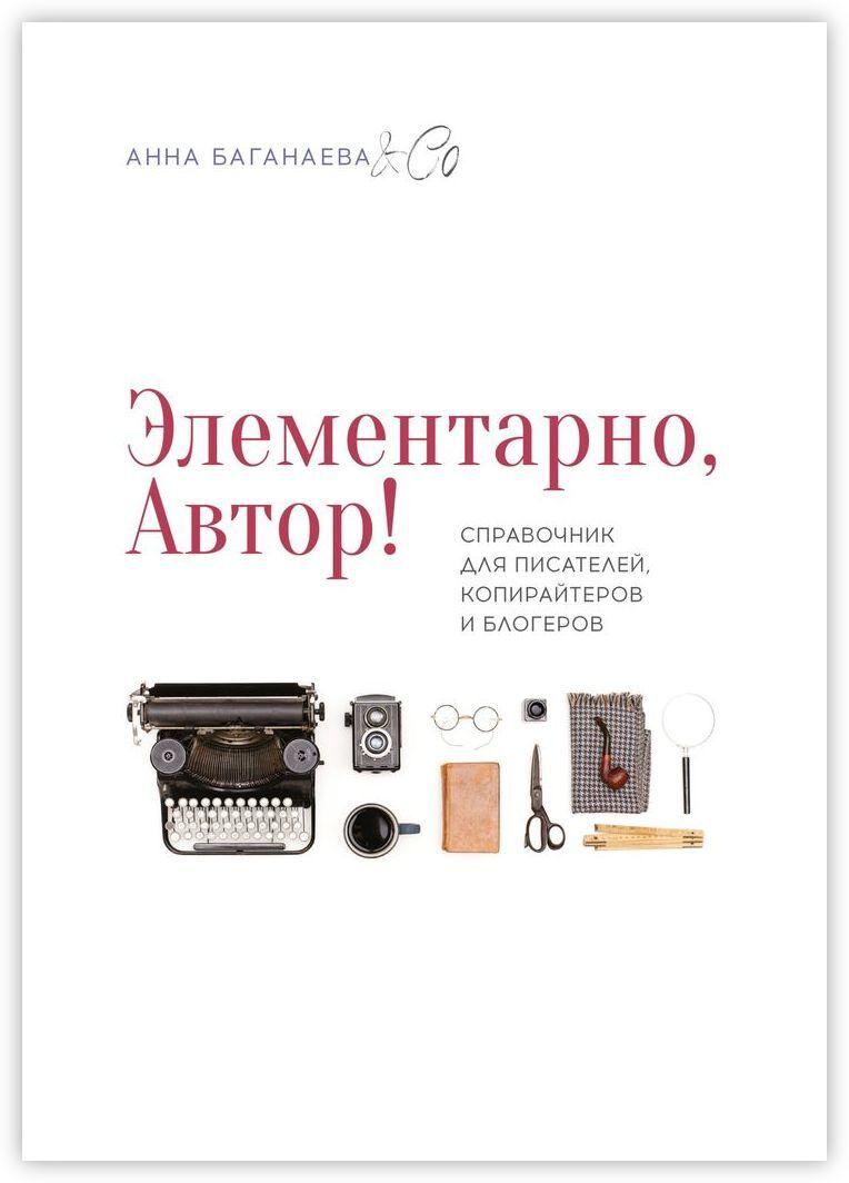 Элементарно, Автор #1