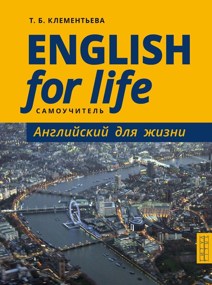 English for Life / Английский для жизни. Самоучитель | Клементьева Татьяна Борисовна  #1