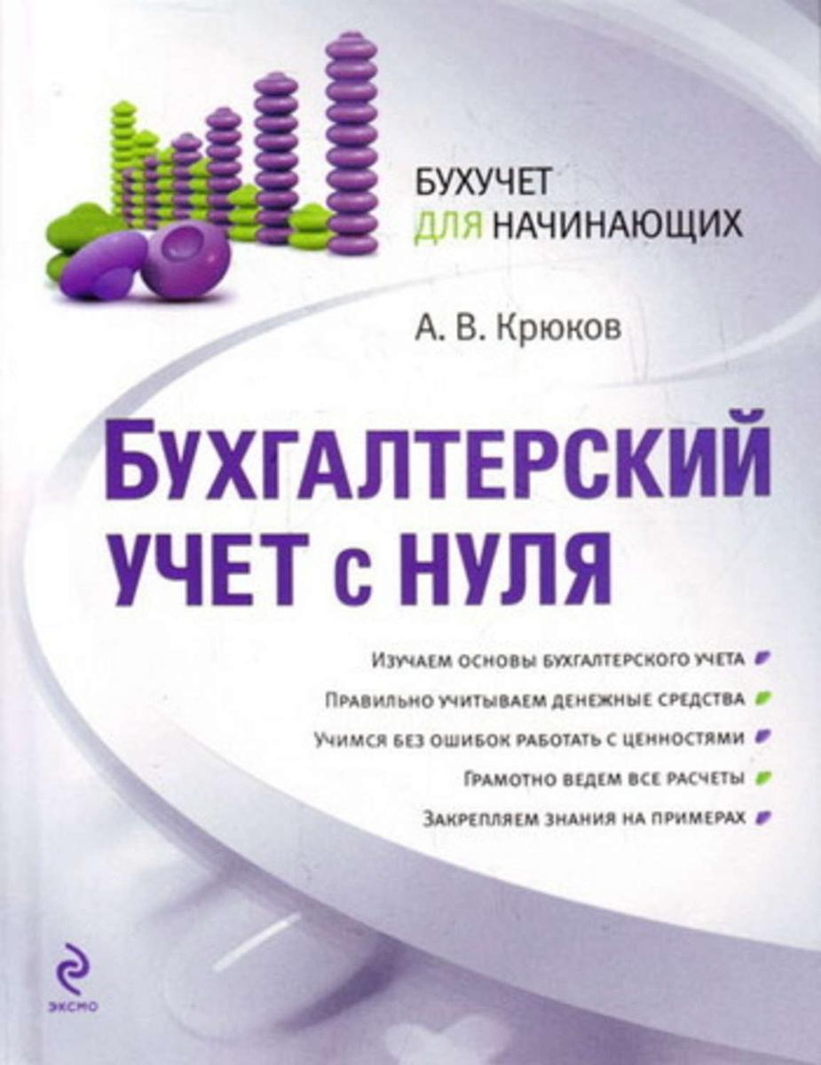 Бухгалтерский учет с нуля | Крюков Андрей Витальевич #1