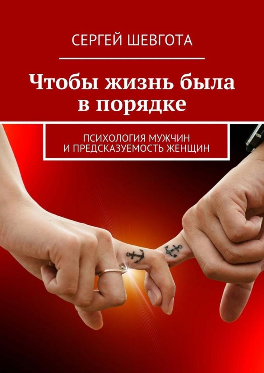 Чтобы жизнь была впорядке   Шевгота Сергей #1