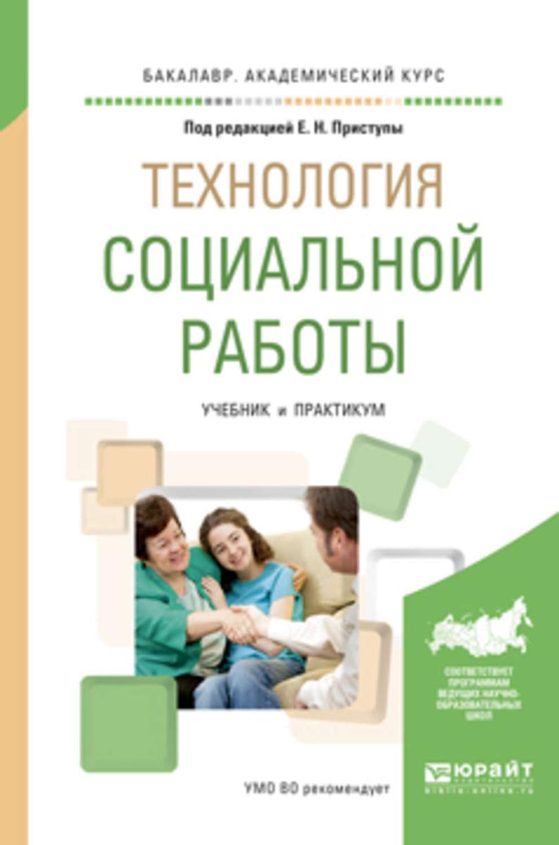 Технология социальной работы. Учебник и практикум для академического бакалавриата   Шинина Татьяна Валерьевна, #1