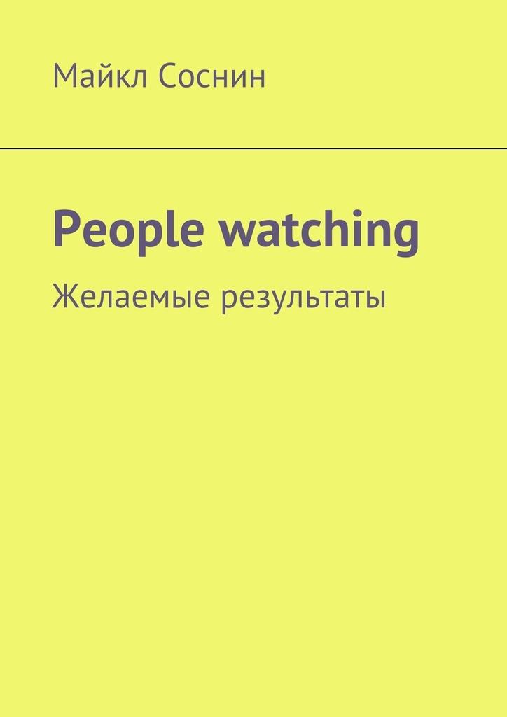 People watching #1