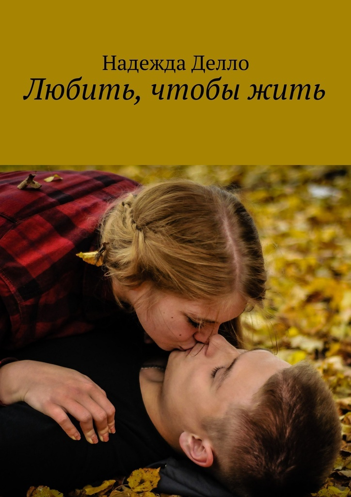 Любить, чтобы жить #1