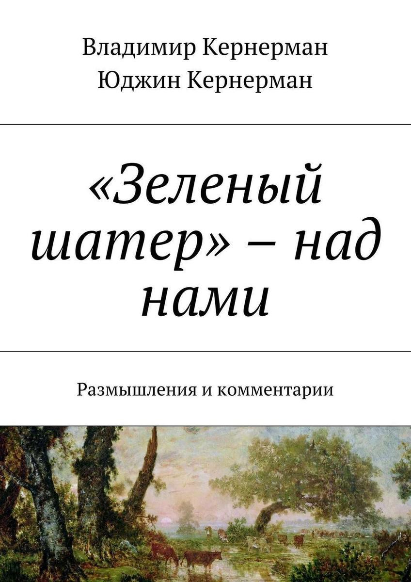 «Зеленый шатер» – над нами. Размышления и комментарии | Кернерман Владимир, Кернерман Юджин  #1