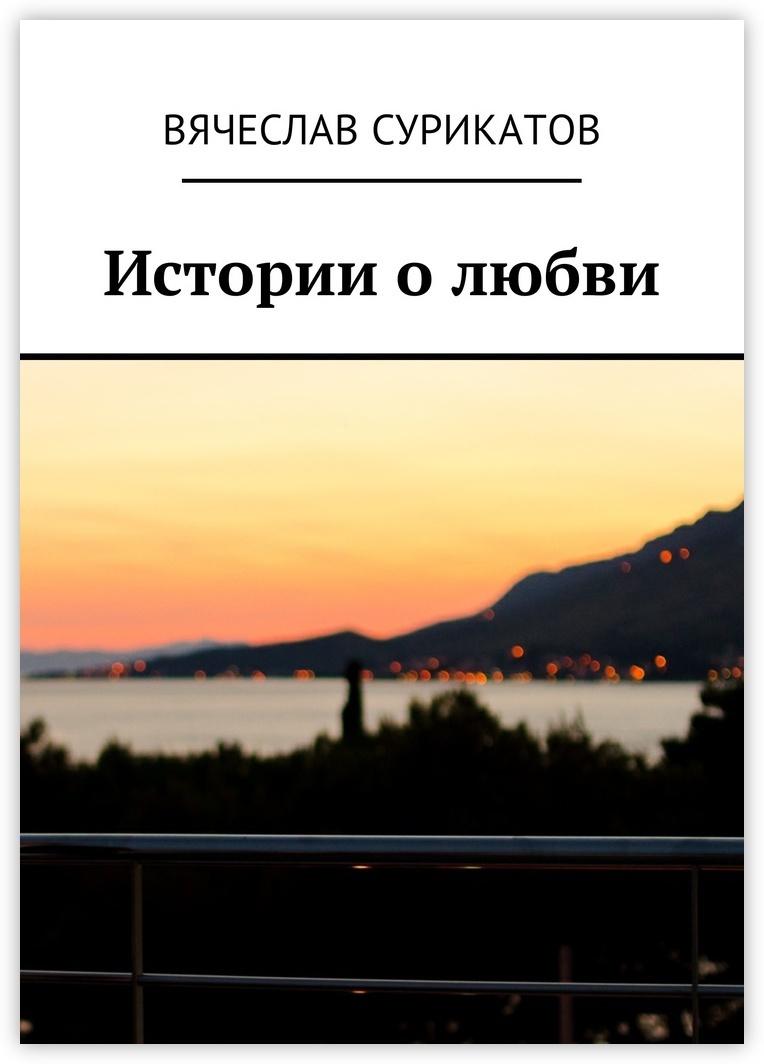 Истории о любви #1