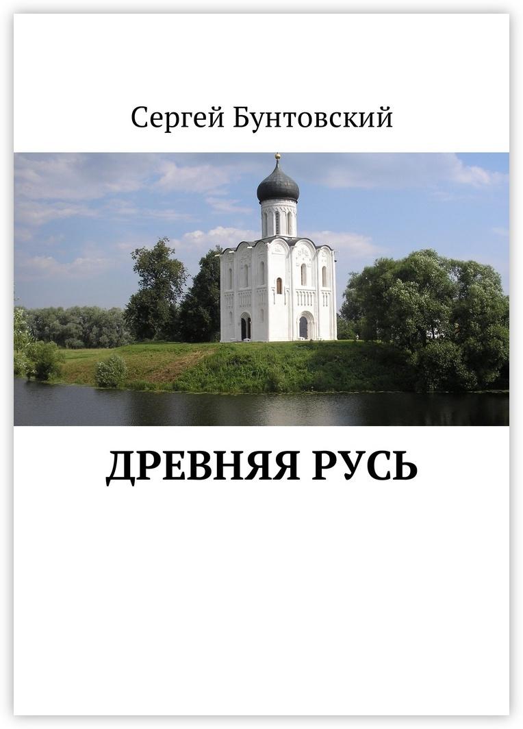 Древняя Русь #1