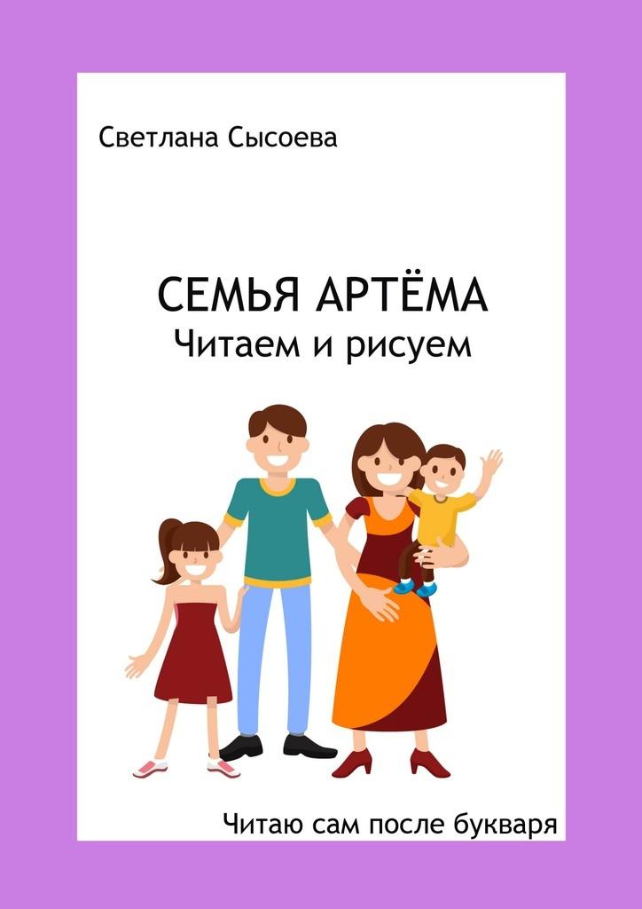 Семья Артёма. Читаем и рисуем #1