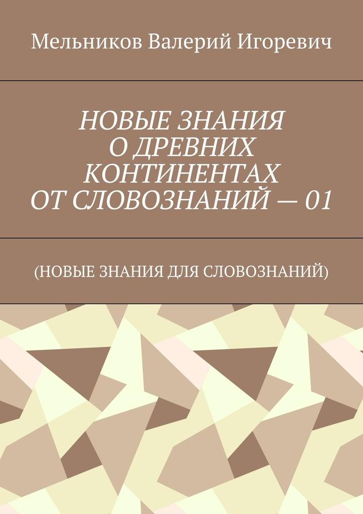 НОВЫЕ ЗНАНИЯ О ДРЕВНИХ КОНТИНЕНТАХ ОТ СЛОВОЗНАНИЙ - 01 #1