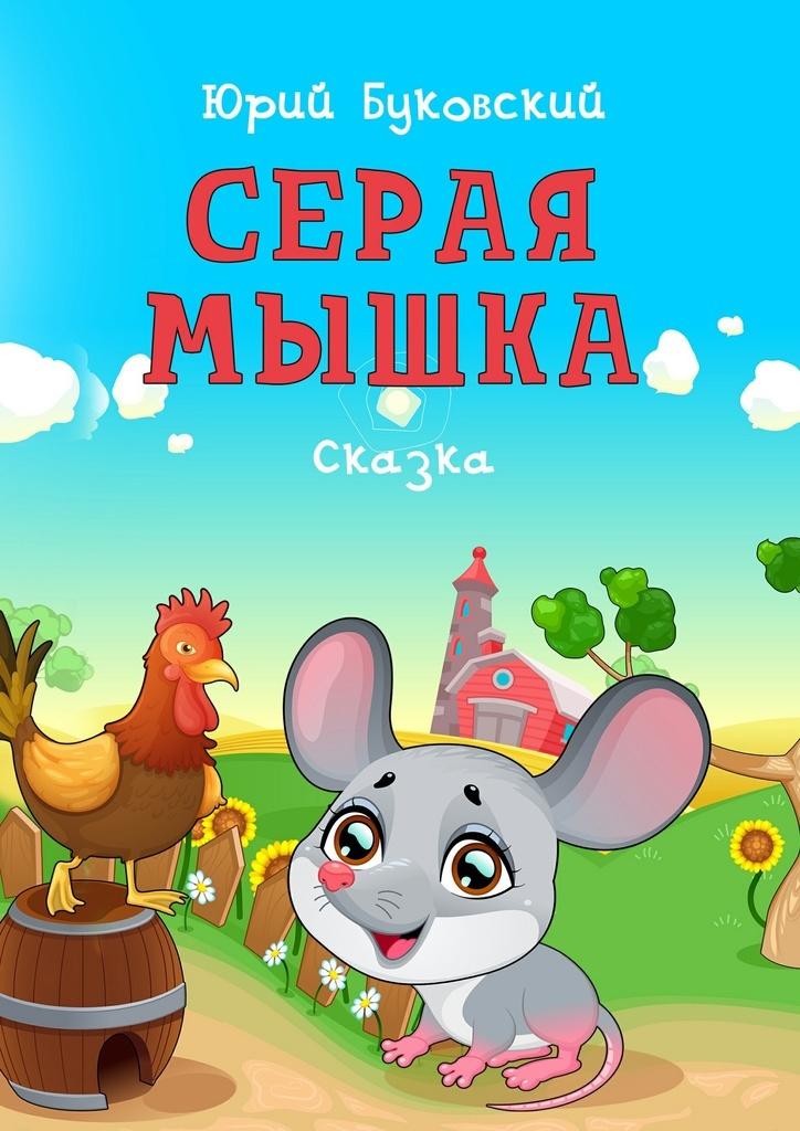 Серая Мышка #1