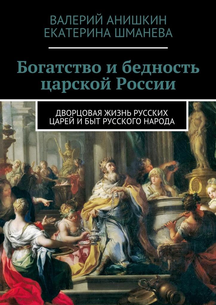 Богатство и бедность царской России #1