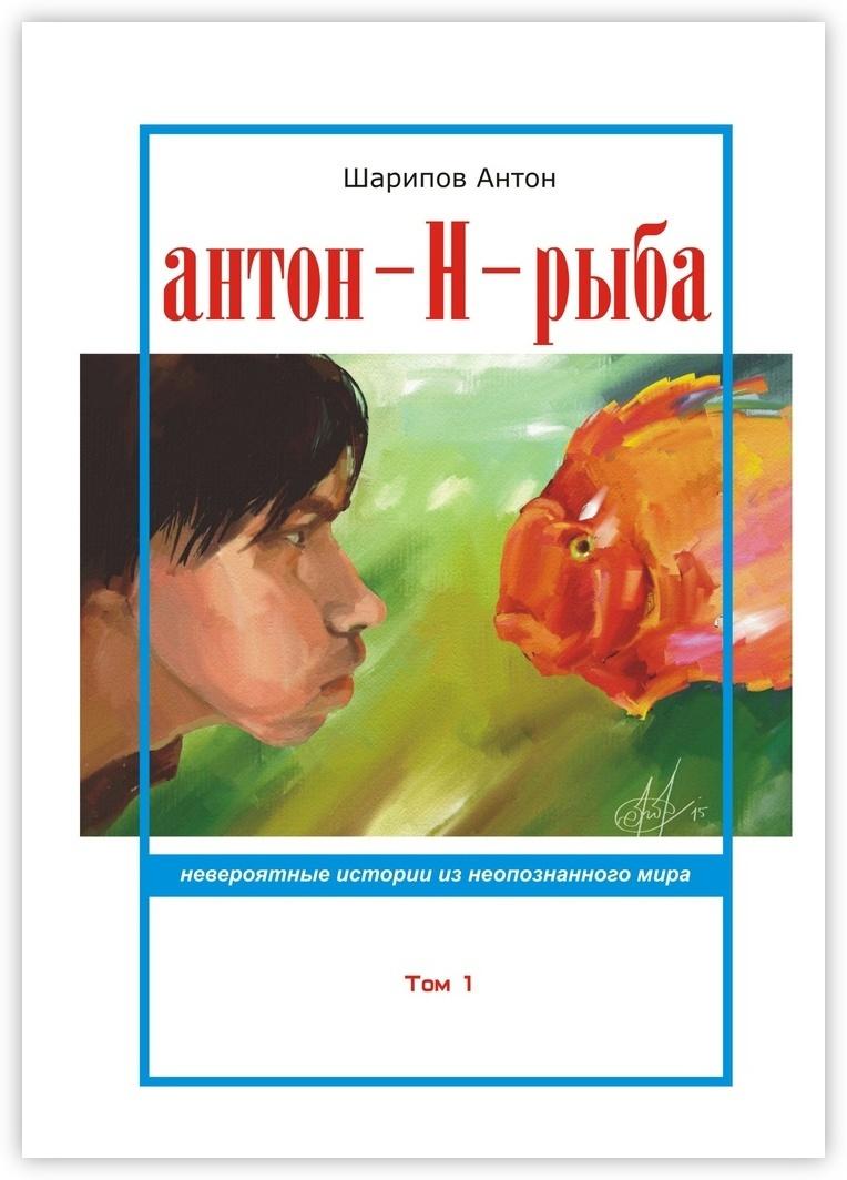 Антон-Н-рыба #1
