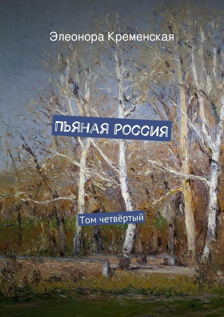 Пьяная Россия #1