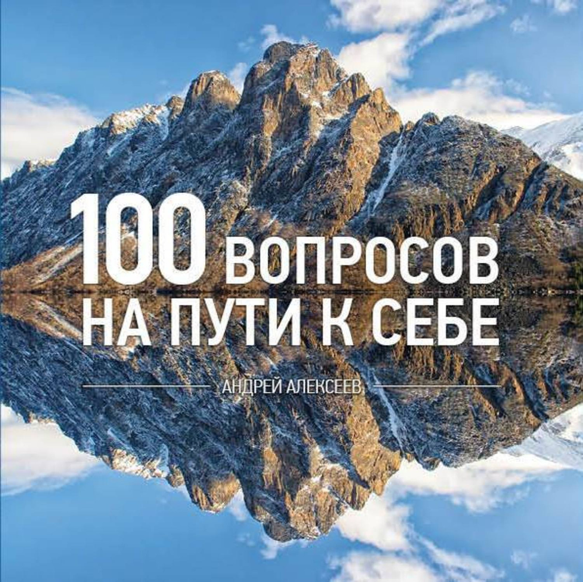 100 вопросов | Алексеев Андрей #1