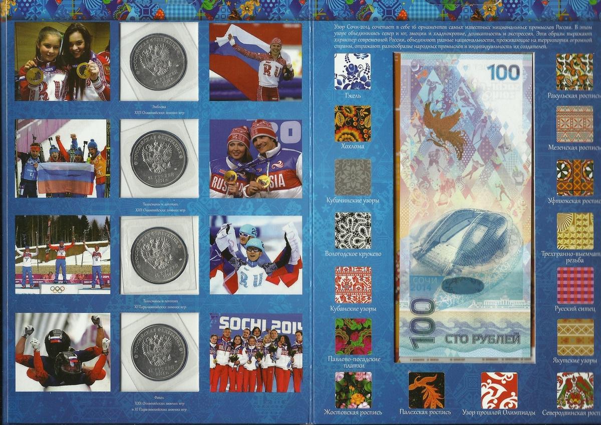 Набор из 4 монет и 1 банкноты РФ Олимпиада Сочи-2014 в памятном альбоме  #1