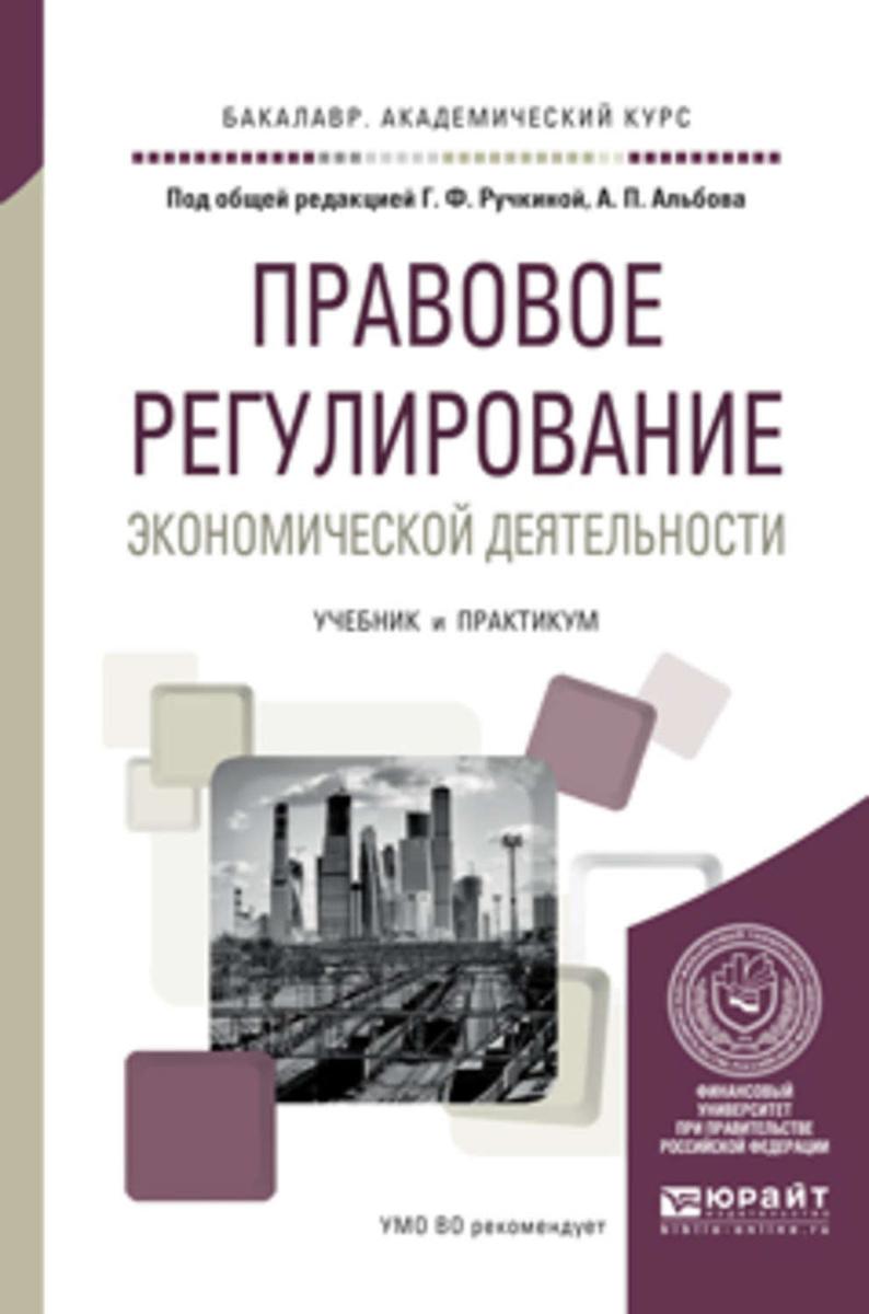Правовое регулирование экономической деятельности. Учебник и практикум для академического бакалавриата #1