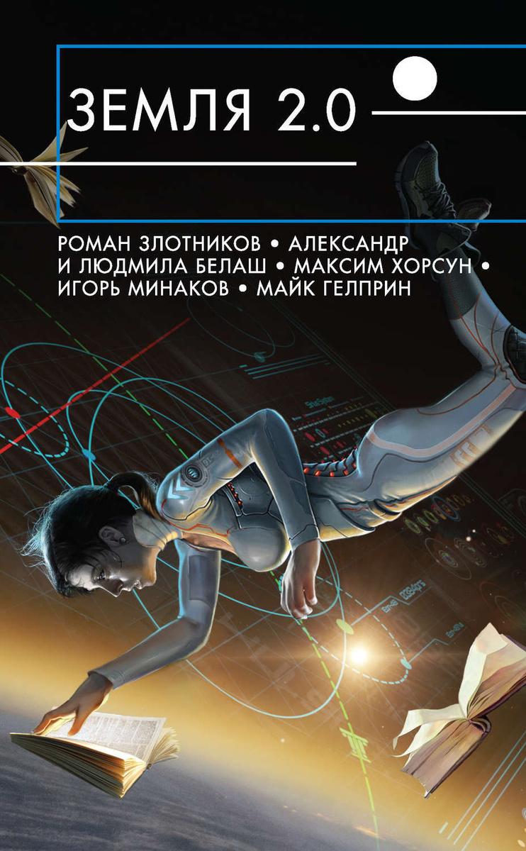 Земля 2.0 (сборник) | Кокоулин Андрей, Белаш Александр Маркович  #1
