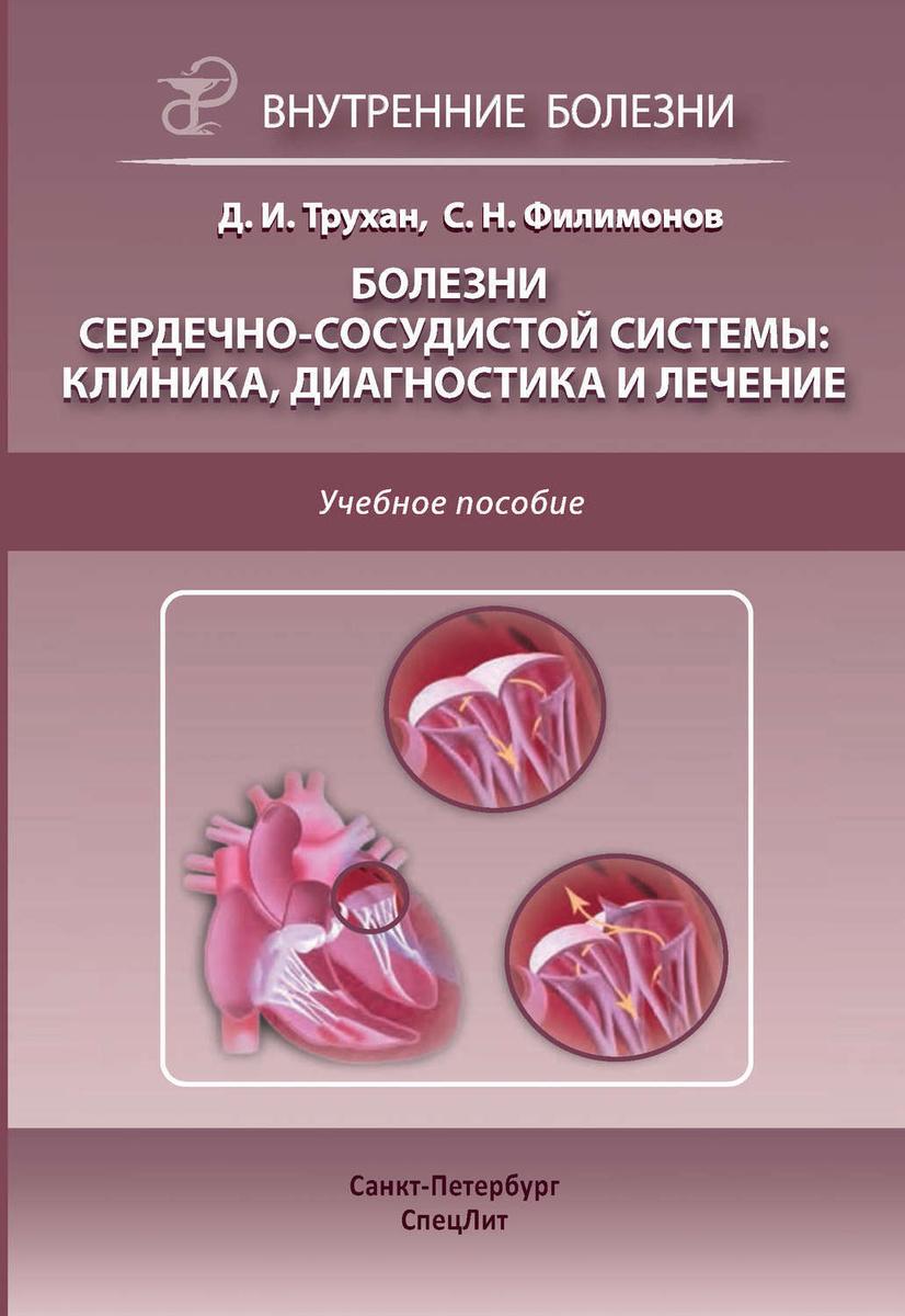 Болезни сердечно-сосудистой системы: клиника, диагностика и лечение | Филимонов Сергей Николаевич, Трухан #1