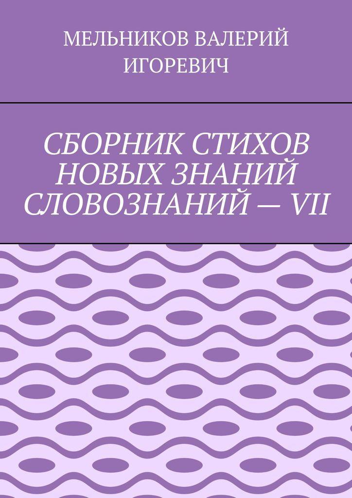 СБОРНИК СТИХОВ НОВЫХ ЗНАНИЙ СЛОВОЗНАНИЙ - VII #1