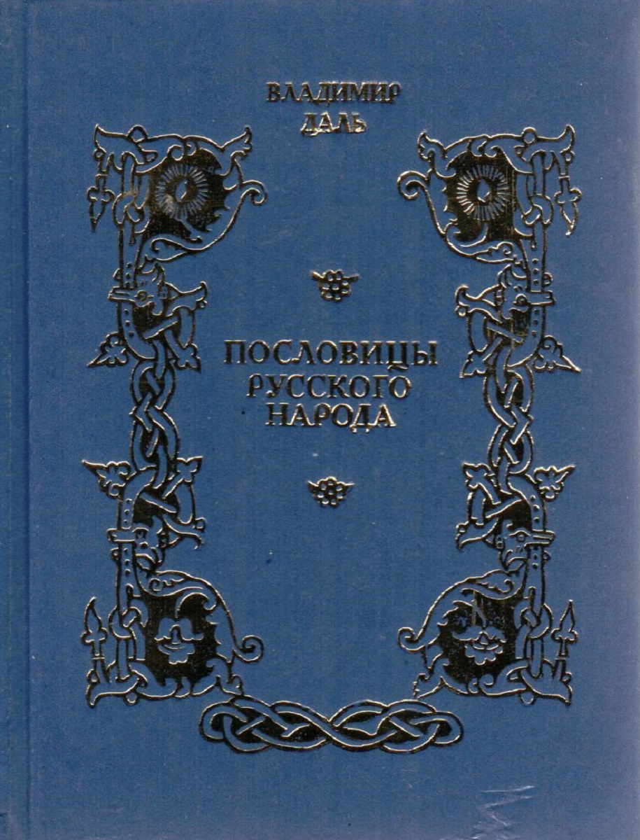 Пословицы русского народа. Сборник В. Даля в 3 томах. Том 2  #1