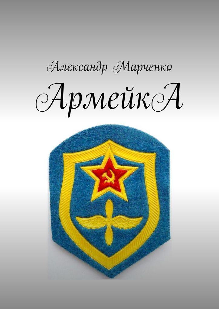 АрмейкА #1