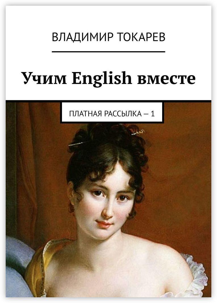 Учим English вместе #1