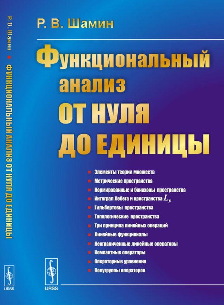Функциональный анализ от нуля до единицы | Шамин Роман Вячеславович  #1