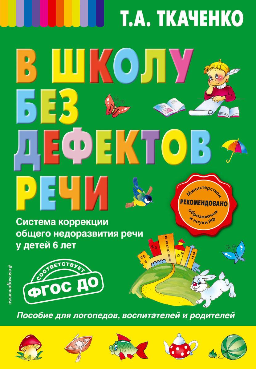 В школу без дефектов речи | Ткаченко Татьяна Александровна  #1